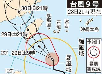 台風9号(28日21時現在)