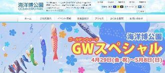 【2】 海洋博公園GWスペシャル
