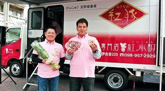 「地域から愛される移動販売車にしていきたい」と意気込む桃原清一郎代表(左)と下地聡店長=10日、宜野座村・宜野座区事務所
