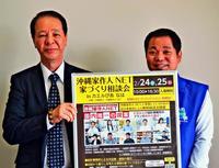 お気に入りの家づくりを 沖縄電力、24・25日に相談会