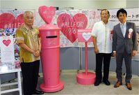 安室奈美恵さんの「ハートポスト」が聖地へ 引退1周年へ切手も検討