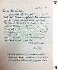 英外務省、皇太子さま「シャイだが好人物」 80年代、サッチャー首相にメモ送る