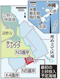 最大の切り札「承認撤回」行使へ 沖縄県が異例の対応、手の内明かす