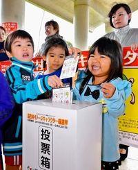 好みのキャラクターに票を投じる園児たち=10日午前、読谷村役場(古謝克公撮影)