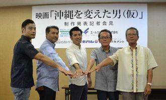 映画「沖縄を変えた男」の制作発表記者会見に臨んだガレッジセールのゴリさん(中央)ら関係者=県庁