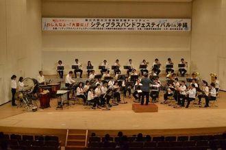 復興支援チャリティーとして、各団体が演奏を披露した「シティブラスバンドフェスティバルin沖縄」=浦添市てだこホール
