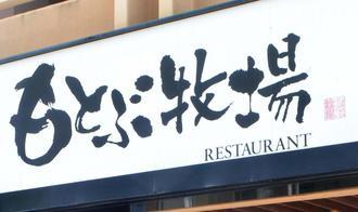 農業生産法人もとぶ牧場の直営レストラン「焼肉もとぶ牧場」=本部町大浜
