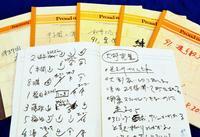 甲子園の名将、知られざる本音 沖縄水産・栽弘義監督が残したノート