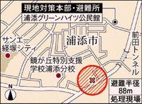 浦添前田地区であす不発弾処理/午前に交通規制