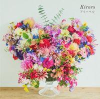 Kiroro「40歳の日記です」 13年ぶりアルバム「アイハベル」 家族と過ごす日々の一瞬をいとおしむ