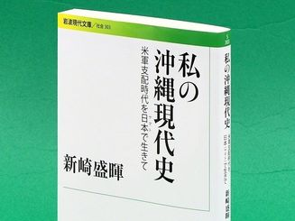 私の沖縄現代史 岩波書店・1058円