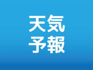 沖縄本島地方にも台風の影響が出ています。十分、ご注意ください。