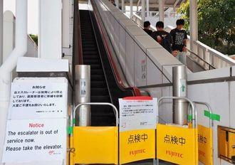 エスカレーターの故障で階段を使う利用客=12日、那覇市・美栄橋駅