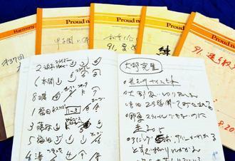 栽弘義監督が、練習や試合時に書き留めたノート。選手の状態や試合展開が細かく記されている=12日、那覇市の県立博物館・美術館