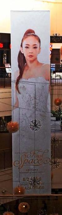巨大な安室ちゃん登場! 沖縄で安室奈美恵展 「パワーもらいました」