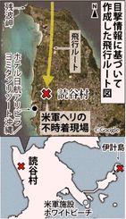 米軍ヘリ不時着現場の地図(沖縄県読谷村)