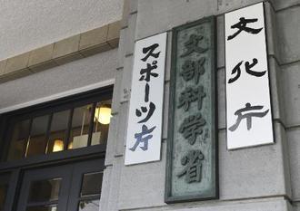 文部科学省などの看板=東京都千代田区