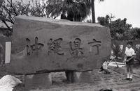 国連の認定「沖縄の人々は先住民」 日本政府が撤回働きかけへ