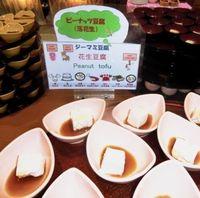 ジーマーミ豆腐食べてアナフィラキシー発症 救急搬送の半数は観光客