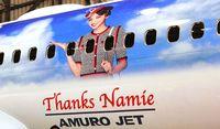 安室奈美恵さんのコスプレ参加も歓迎! 「アムロジェット」で安室さんを堪能できる1日限定イベントは9月29日