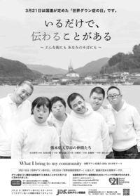 [きょうナニある?]/話題/笑顔の6人 元気伝える/世界ダウン症の日ポスター