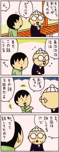 おばぁタイムス(2017年12月29日)