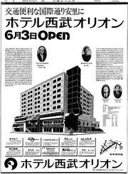 1975年6月1日の沖縄タイムス朝刊に掲載された、ホテル西武オリオン(現ホテルロイヤルオリオン)開業の広告