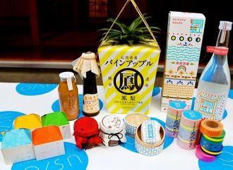 日本やアジアのクリエイターがデザインした石垣島の特産品=石垣市大川