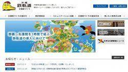 沖縄鉄軌道計画案づくりのホームページ(http://oki-tetsukidou-pi.com/)