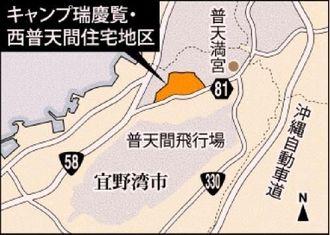 キャンプ瑞慶覧・西普天間住宅地区の場所