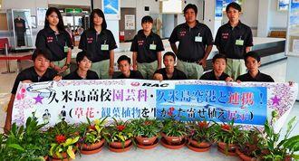 寄せ植えを久米島空港に飾った久米島高校園芸科の3年生=18日、同空港