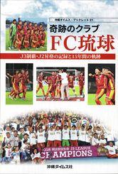 「奇跡のクラブ FC琉球」