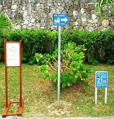 ザ・ブセナテラス敷地内に設置されている海抜表示と避難経路案内=名護市(同ホテル提供)