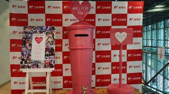 安室奈美恵さんのサイン付き♡ポスト。現在は宜野湾市が所蔵している。