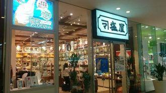 6日からオープンする「塩屋横浜店」=5日、横浜市神奈川区(パラダイスプラン提供)