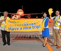 バニラ・エアの那覇─台北線就航 1日1往復