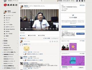 琉銀が導入したワークプレイスのページ。川上康頭取のメッセージへの「いいね!」やコメントが表示されている。