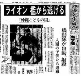 ライオンの脱走を伝える1985年4月24日の沖縄タイムス紙面
