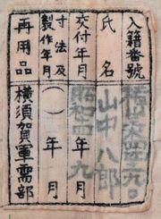 襟の裏には氏名や交付年月が記されている