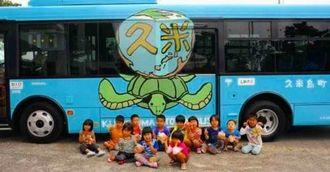 宮崎駿監督がデザインしたロゴ入り路線バスの試乗を楽しんだ子どもたち=3月31日、久米島町役場仲里庁舎