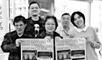 [きょうナニある?]/話題/ボランティア活動支援へ/11日 浦添で芸能祭