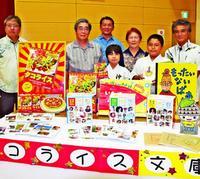 タコライスを食べたら本が増えた 沖縄・金武町の小学校に図書寄贈