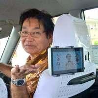 タクシー車内に動画広告配信 沖東交通、300台にタブレット