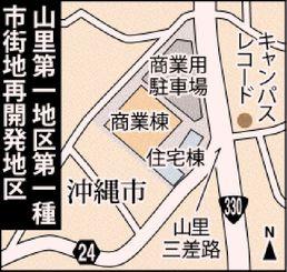 山里第一地区第一種市街地再開発事業