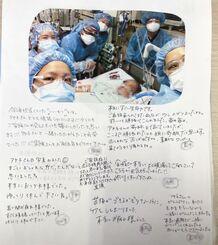 家族に届いた、アヤ子さんが息を引き取った5月25日の日誌。看護師らの寄せ書きが記してあった(家族提供)=画像の一部を加工しています