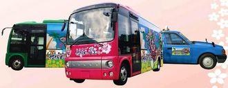 中城村コミュニティーバス「護佐丸バス」と「護佐丸タクシー」(中城村役場提供)