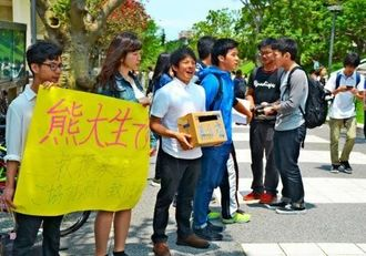 被災者への募金を呼び掛ける熊本大や琉球大学の学生ら=18日、西原町・琉球大学