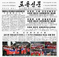 北朝鮮紙、女子優勝を大きく報道 サッカーのE―1選手権で