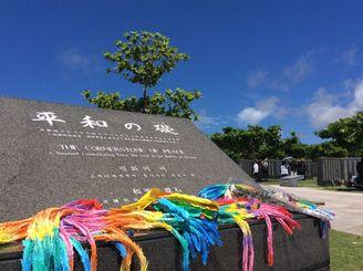 平和の礎には千羽鶴が供えられていた