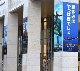 タイムスビルに掲げられた映画「スパイダーマン」の巨大ポスター=24日、那覇市久茂地・タイムスビル